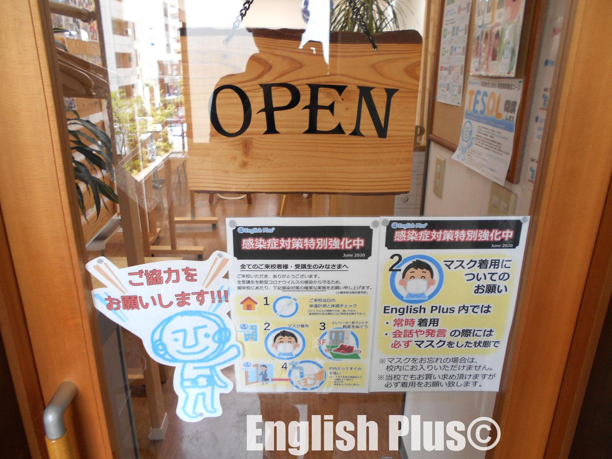 English Plus英語講師として2020年を振り返って(日本語編)