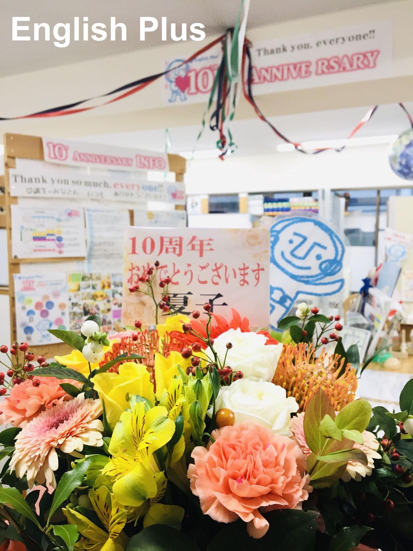 English Plus「10周年記念」10月限定キャンペーンおよびイベントのお知らせ(日本語編)