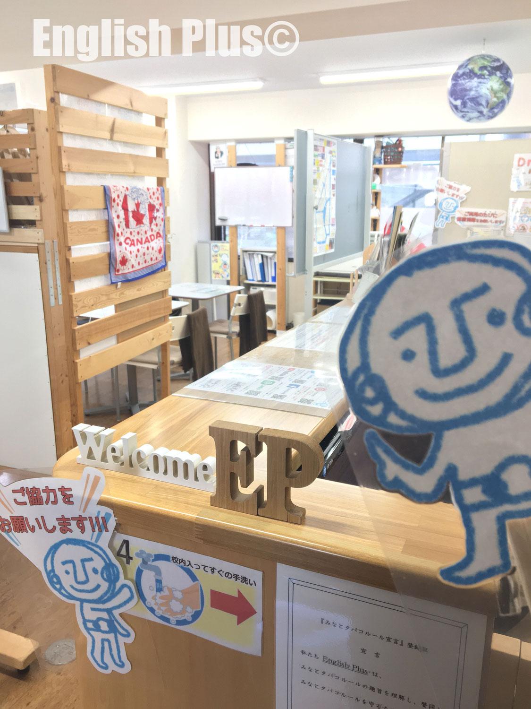 【完全予約制】 2021年7月のEnglish Plus 学校説明会のお知らせ(英語編)