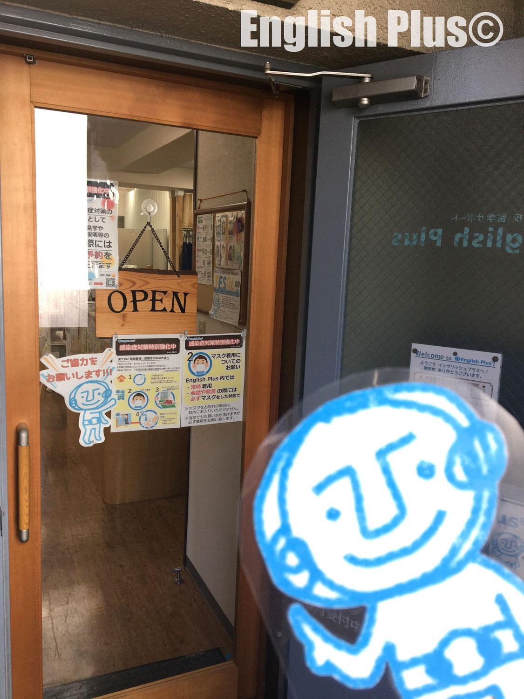 【完全予約制】 2021年4月のEnglish Plus 学校説明会のお知らせ(日本語編)