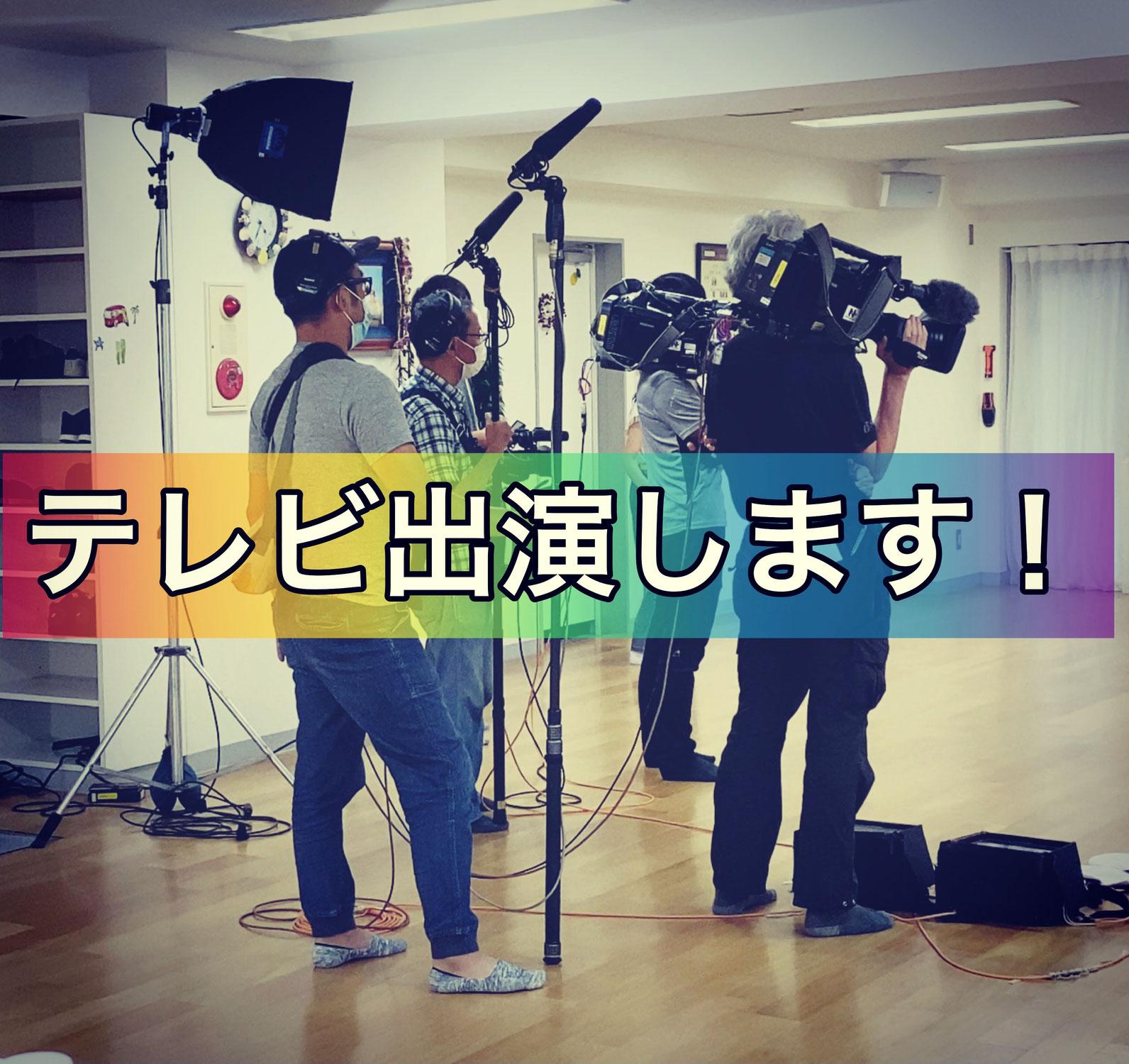 NHK教育番組テレビ アネラ先生出演詳細のお知らせ