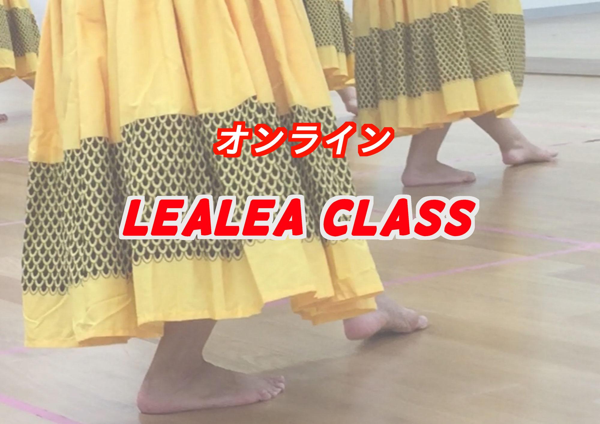 2021年フラダンス オンラインクラス