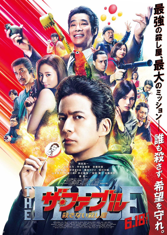 6/18(金)公開、映画「ザ・ファブル 殺さない殺し屋」にてC.O.S.A. ''PAID IN FULL''が挿入歌になっています。