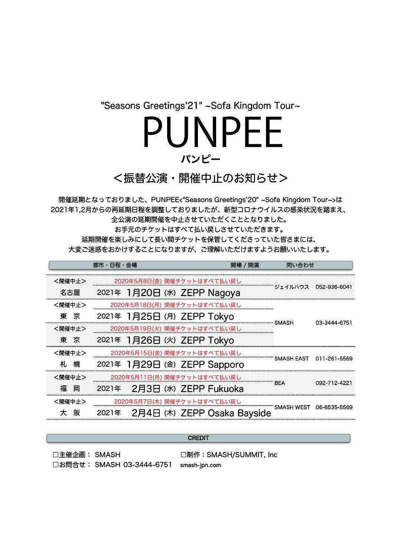 "PUNPEE ""Seasons Greetings'20"" ~Sofa Kingdom Tour~開催中止について"