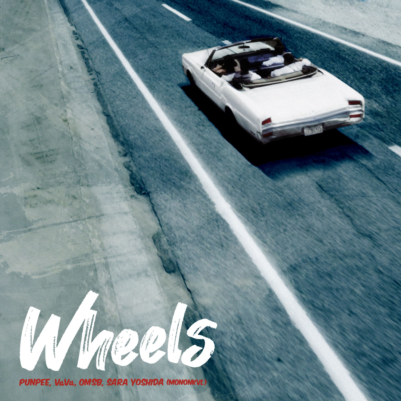 8/25(水)PUNPEE, VaVa, OMSB『Wheels feat. 吉田沙良(モノンクル)』リリース。