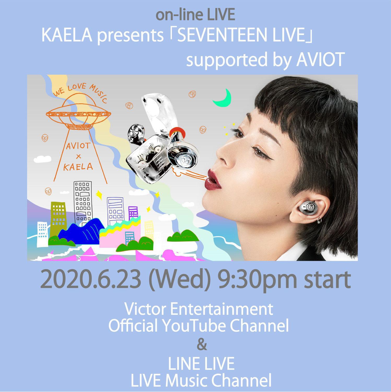6/23(水)木村カエラさんのデビュー17周年ライブにBIMがゲスト出演。