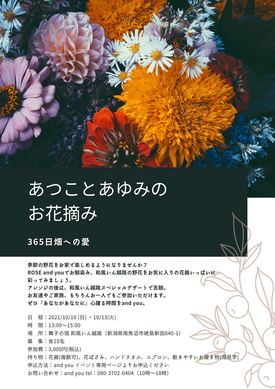あつことあゆみのお花摘み ~365日畑への愛~