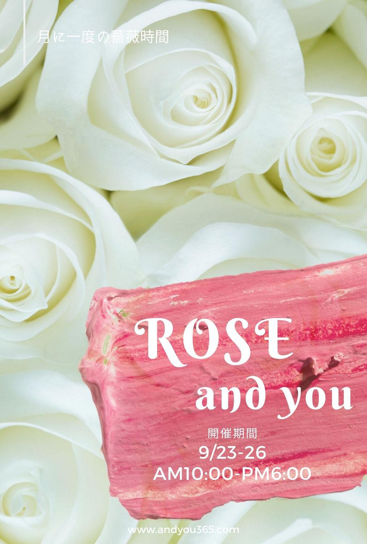 9月23日,24日,25日,26日/ROSE and you