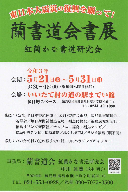 2021.05.07 JDSF福島の会員による「書展」のご案内です