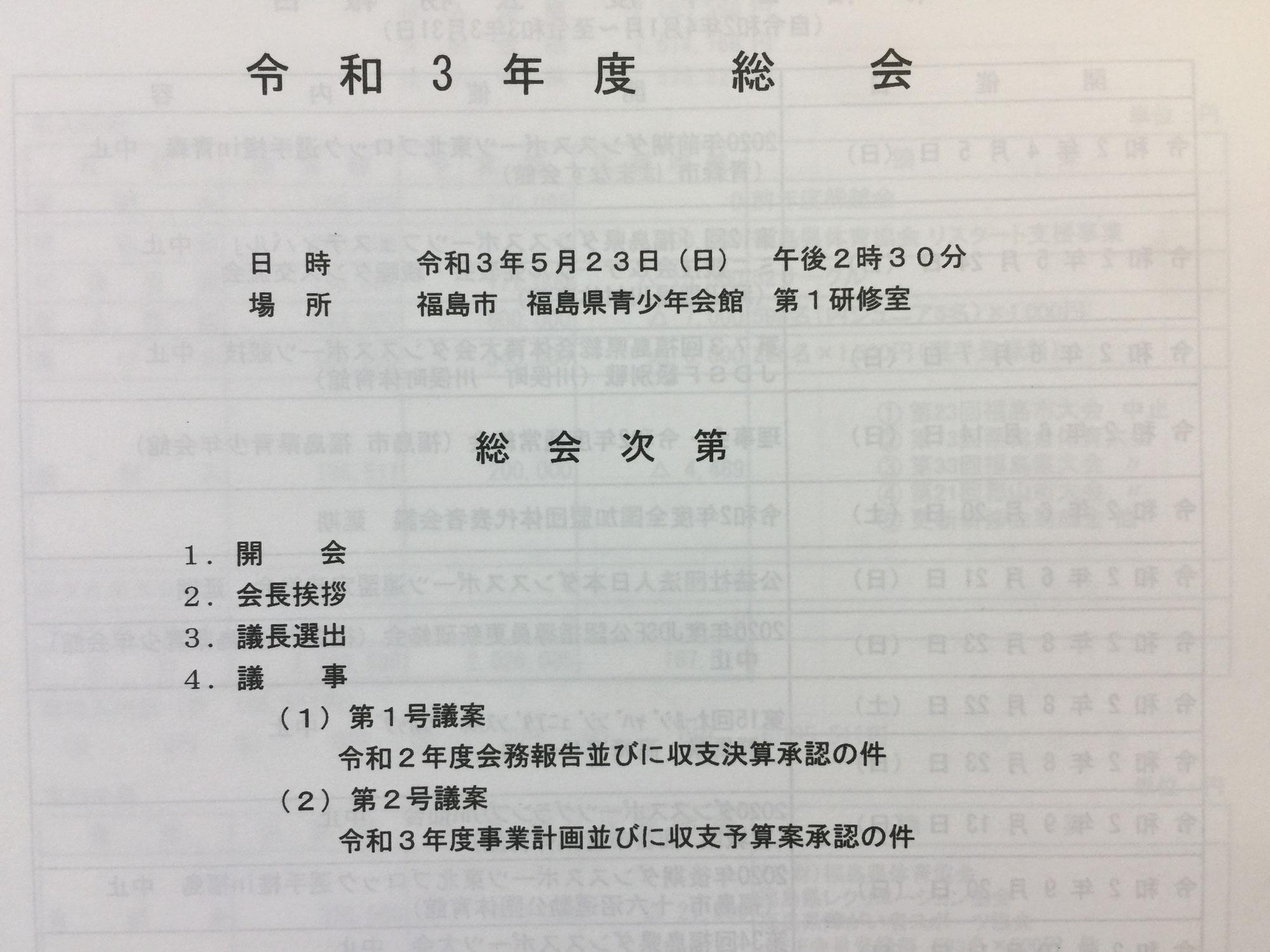 2021.06.01 福島県D S連盟の理事会と総会が開催されました