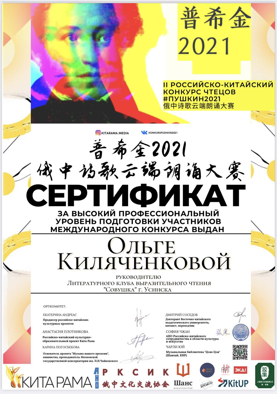 Литературный клуб выразительного чтения «Совушка» Усинской Центральной библиотеки стал обладателем премии на изучение китайского языка с носителем от АНО Русско