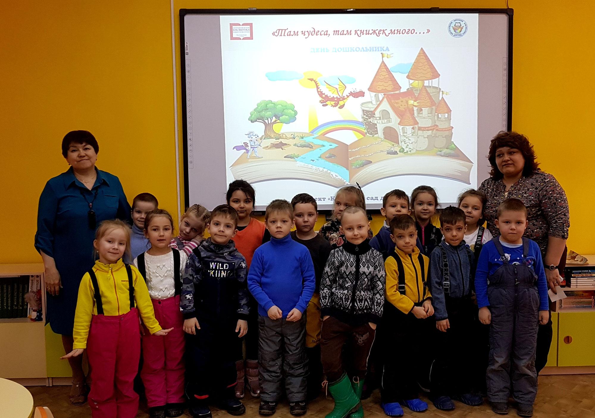 Проект «Книжный сад для дошколят»