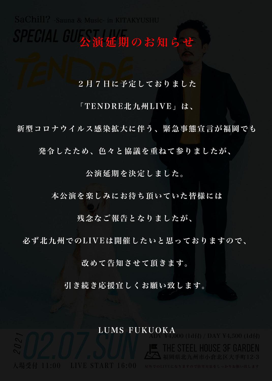 【公演延期】2月7日 TENDRE北九州LIVE