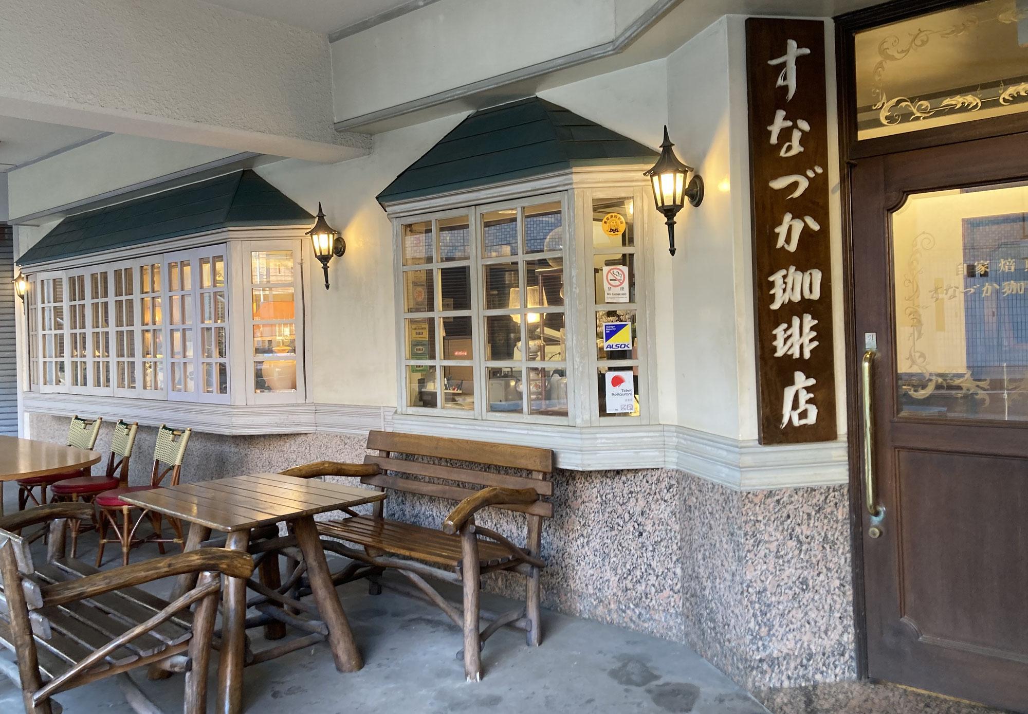 横浜喫茶物語 すなづか珈琲店