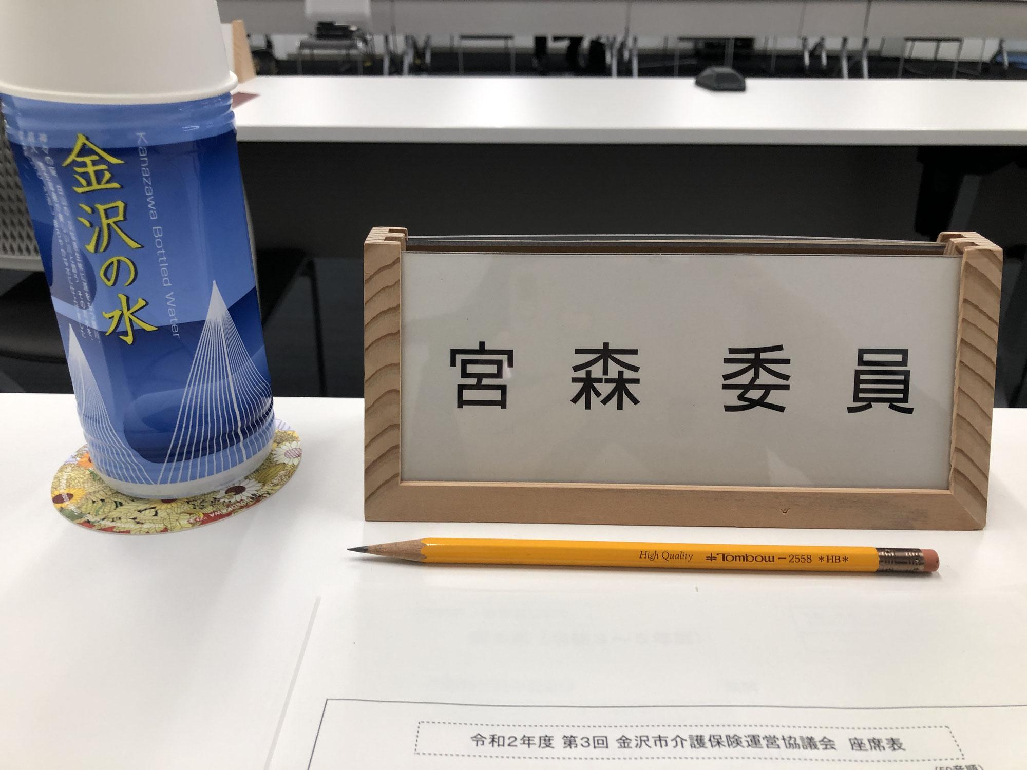 金沢市介護保険運営協議会