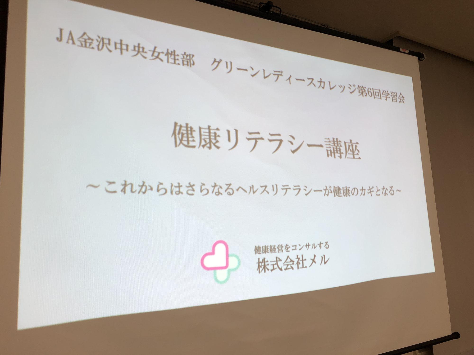 JA金沢中央女性部グリーンレディースカレッジ第6回学習会