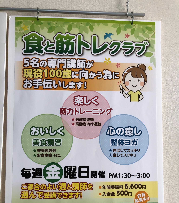高砂大学同窓会「食と筋トレ」講師