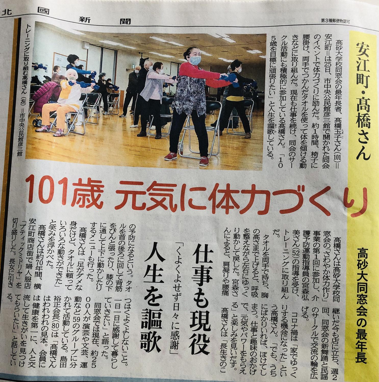 高砂大学同窓会第一回「さわやか体力作り」