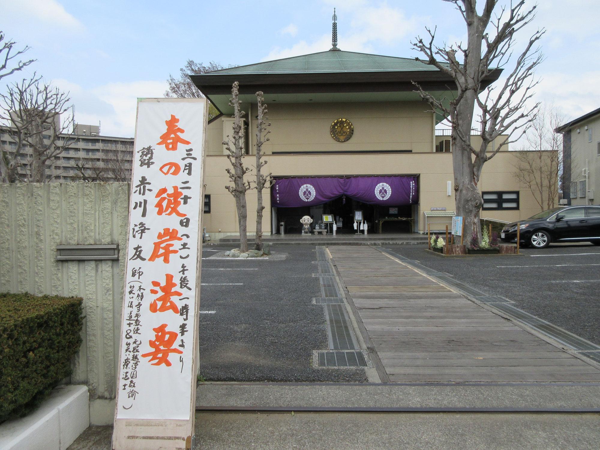 松戸・天真寺春の彼岸法要