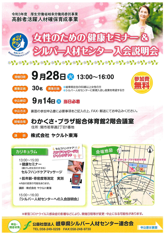 女性のための健康セミナー開催について(関市)