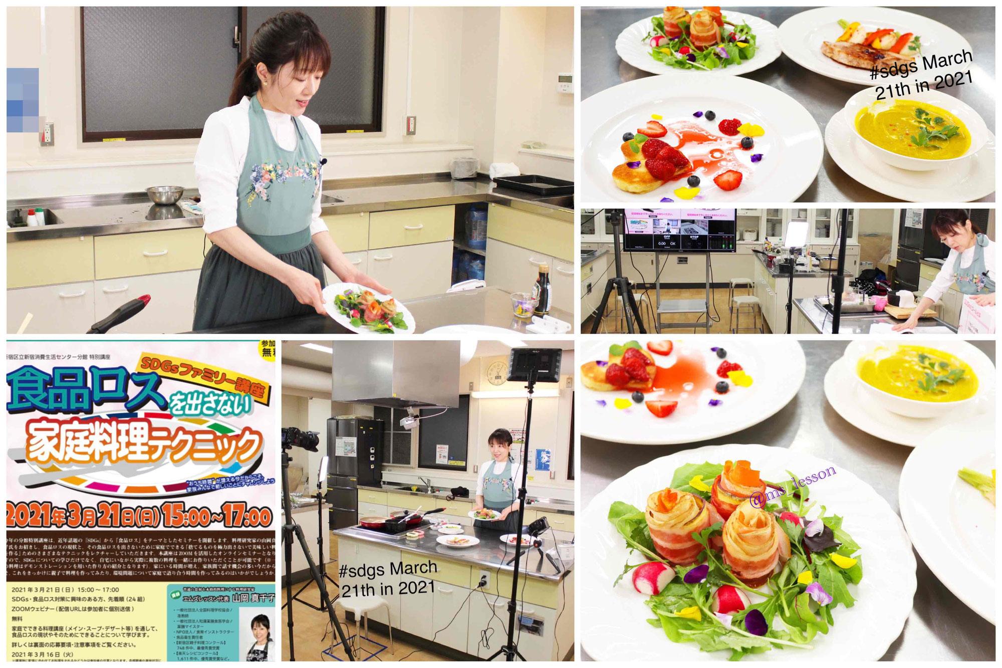 新宿区 SDGS料理 食品ロスを出さない家庭料理テクニックの様子