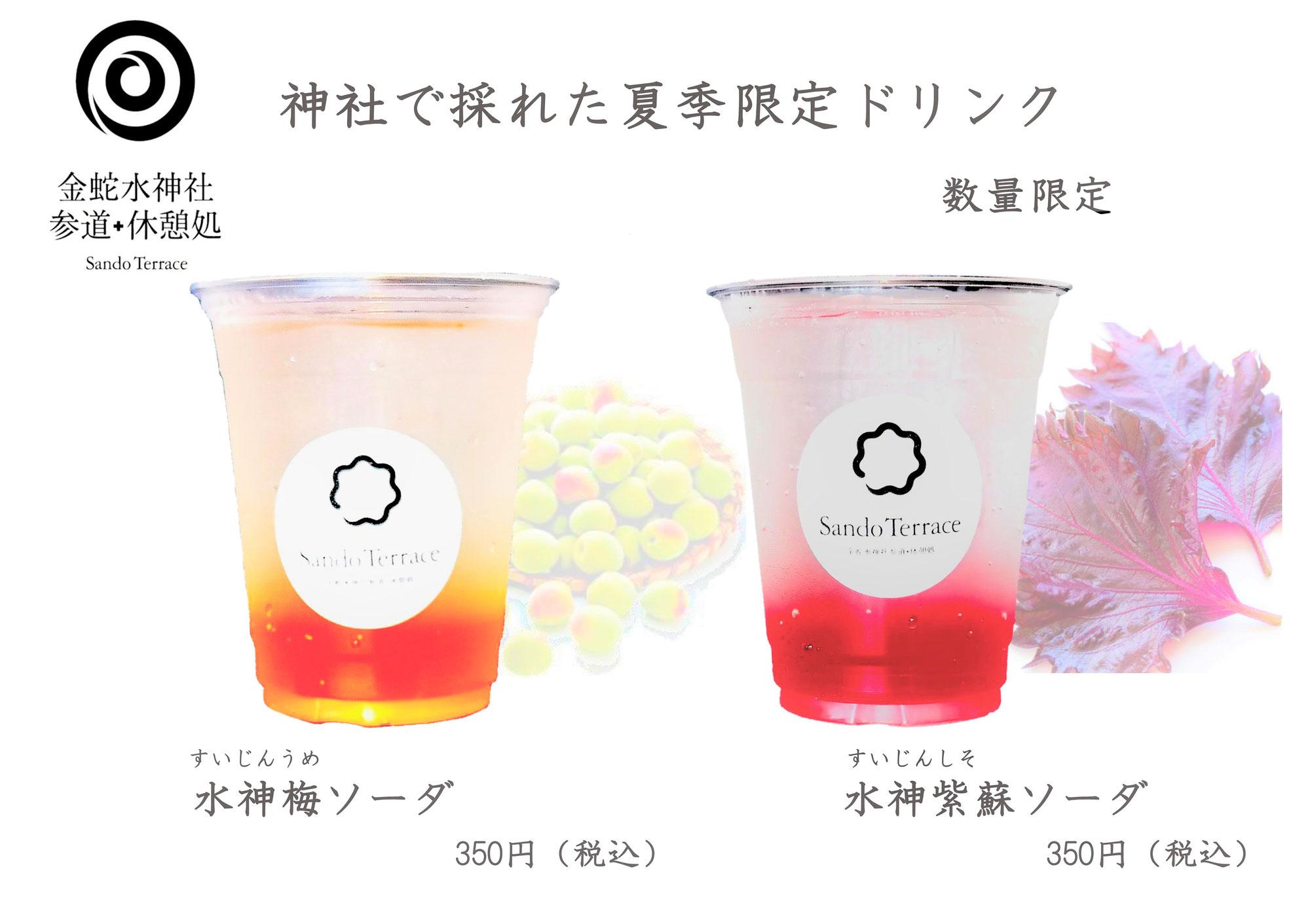 水神梅ソーダ・紫蘇ソーダ|Suijin Plum Soda / Shiso Soda