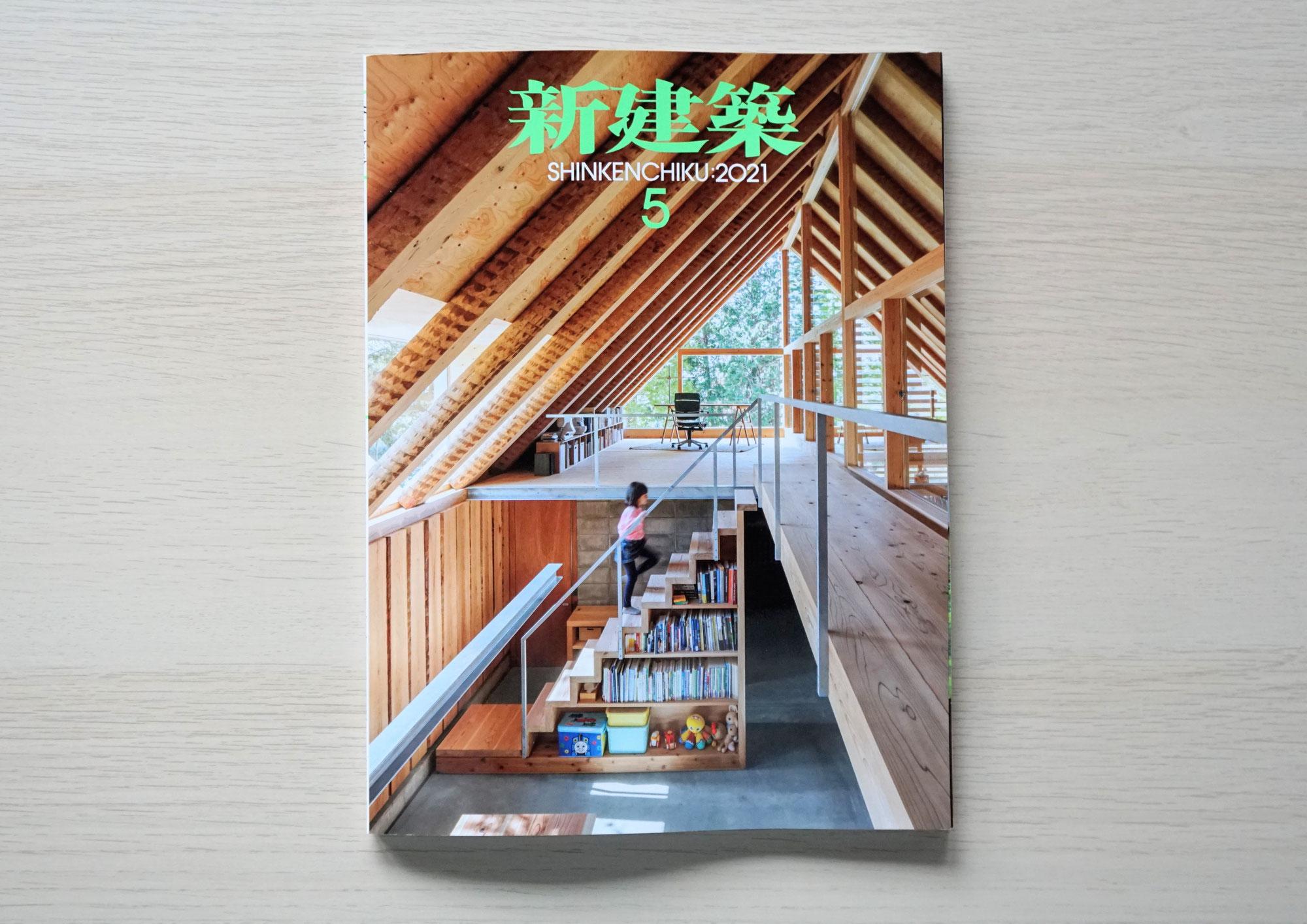 掲載書籍『新建築2021年5月号 - 木造特集』(新建築社)|Published book