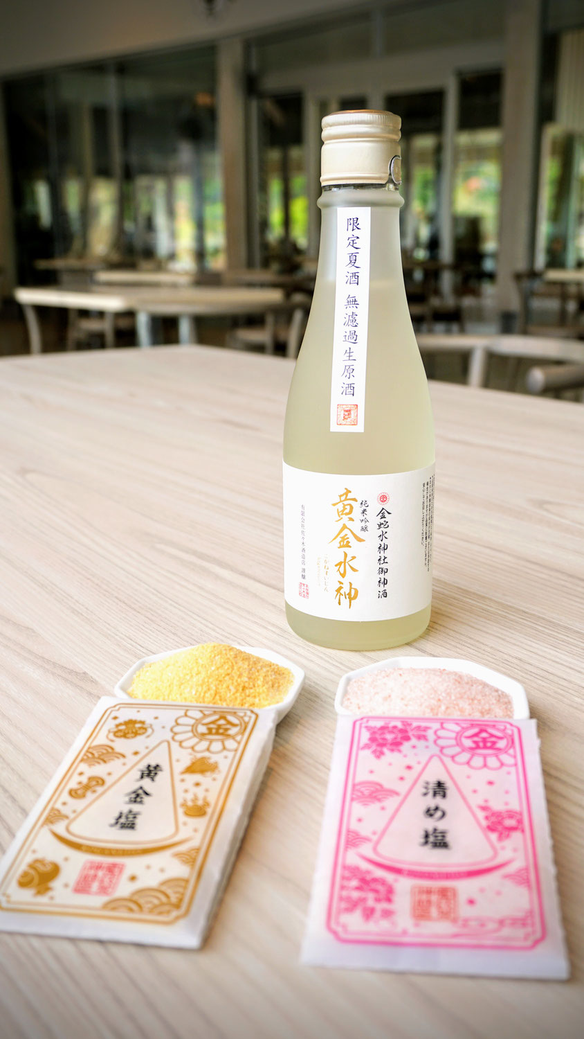 "『黄金水神「無濾過生原酒夏酒」』『清め塩/牡丹』| ""Koganesuijin/unfiltered raw sake summer""・""purifying salt / peony"""