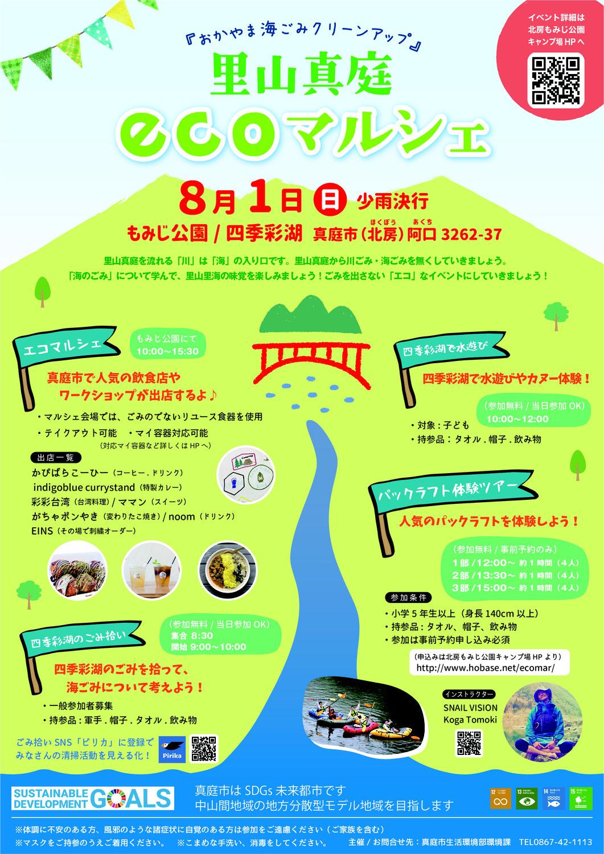 【里山真庭ecoマルシェ】にてパックラフト体験ツアーを開催します。