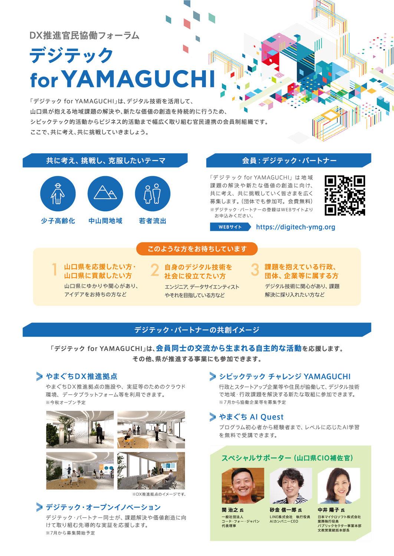 DX推進官民協働フォーラム「デジテック for YAMAGUCHI」の会員募集等について