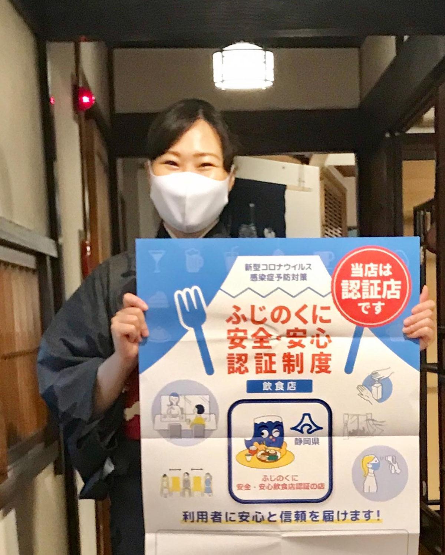 静岡県安心安全認証を取得しました