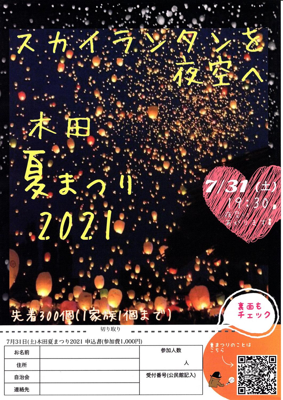 木田夏祭り チラシ