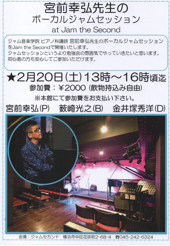 宮前幸弘先生のボーカルジャムセッション