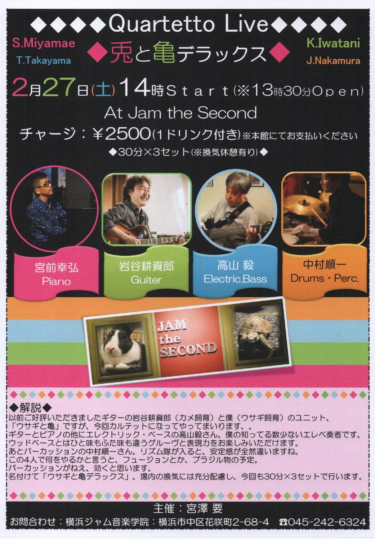 2021年2月27日「ウサギと亀デラックス」ライブ