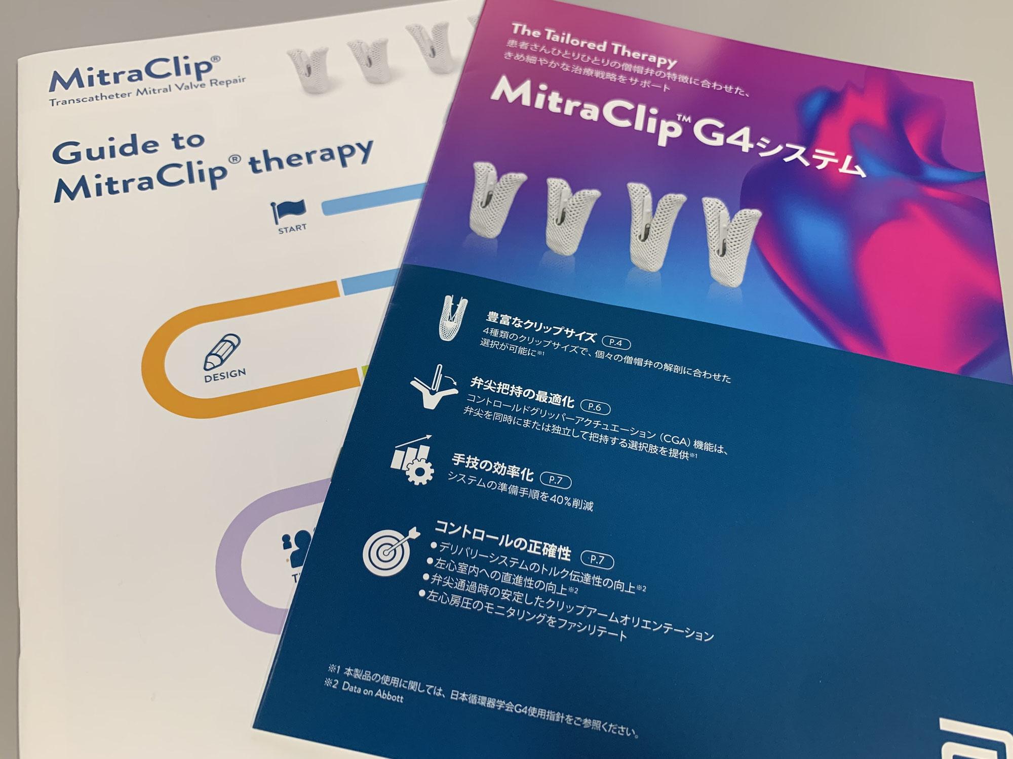 MitraClipキックオフミーティング開催