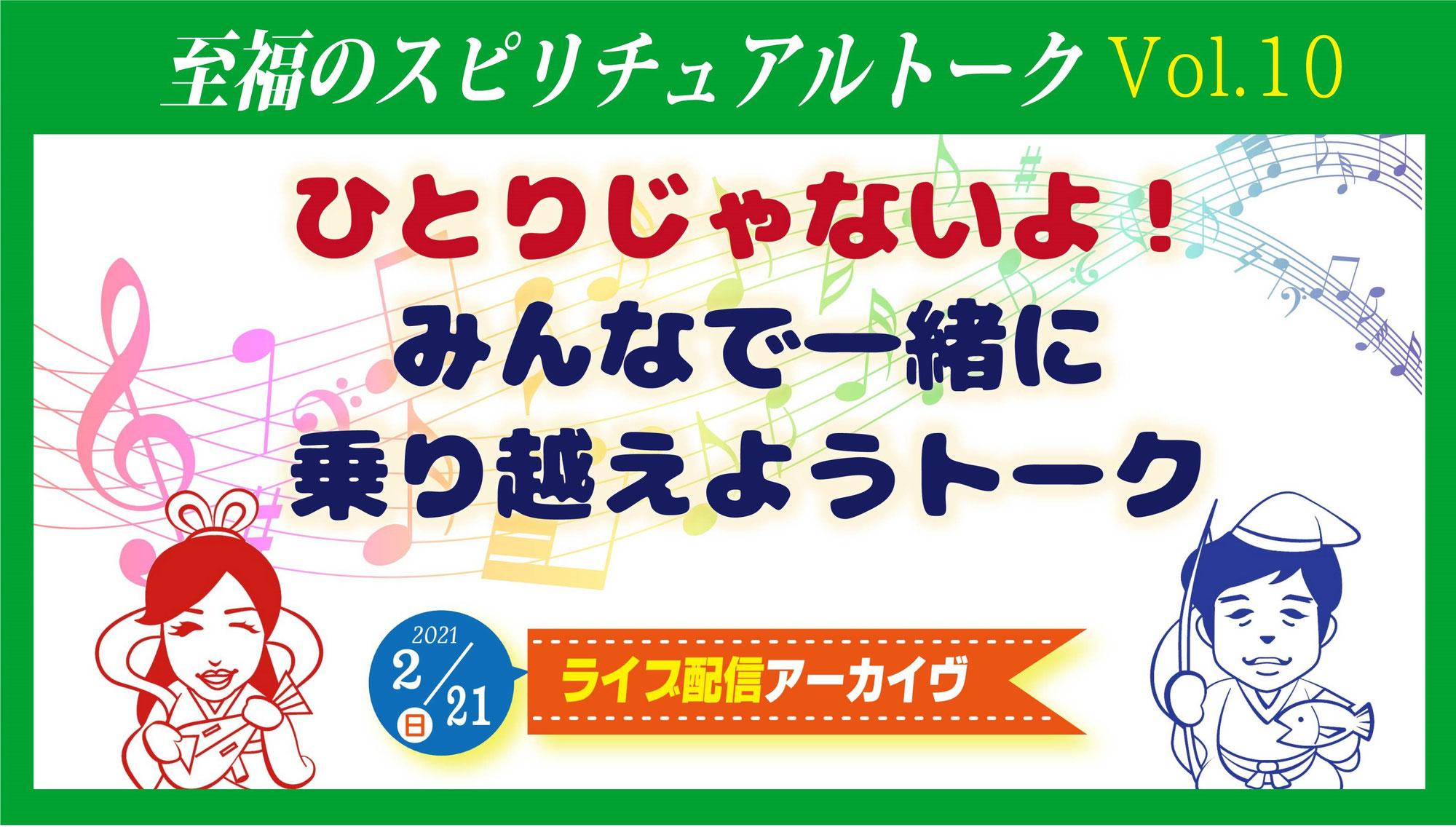 2/21 YouTubeライブ配信アーカイヴ映像公開のお知らせ