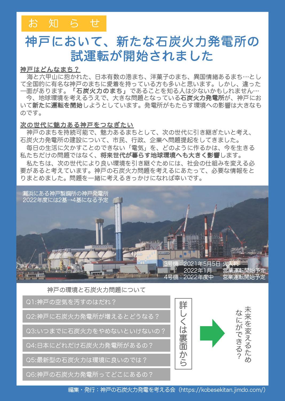 【お知らせ】神戸において、新たな石炭火力発電所の試運転を知らせるチラシを作成しました