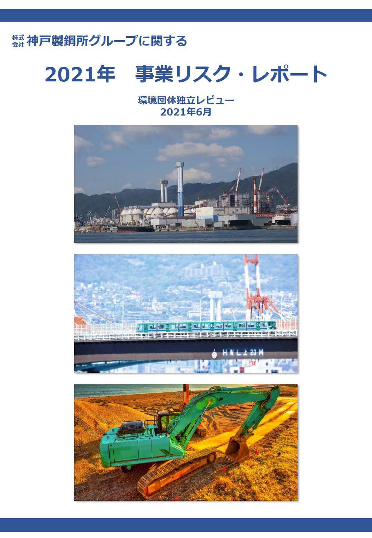 【アクション報告】神戸製鋼所 株主総会前アクションを実施しました(2021/6/23)