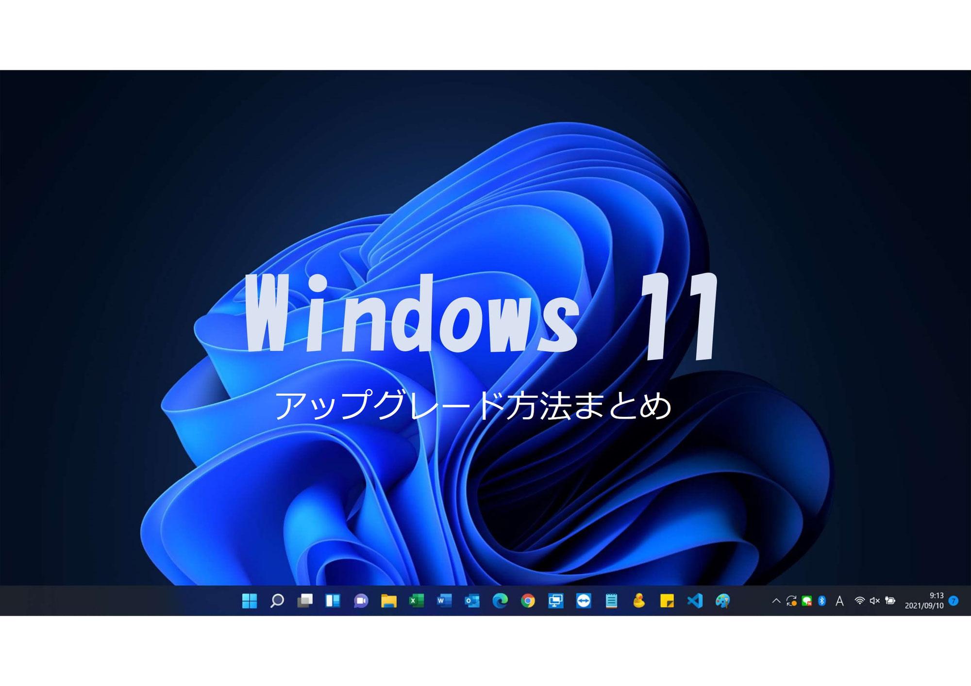 【用語解説あり】Windows11へのアップグレード方法