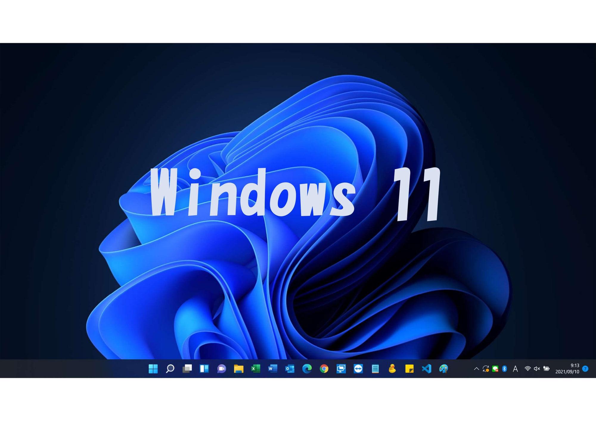 【Windows11】Windows11をインストールしてみた感想。