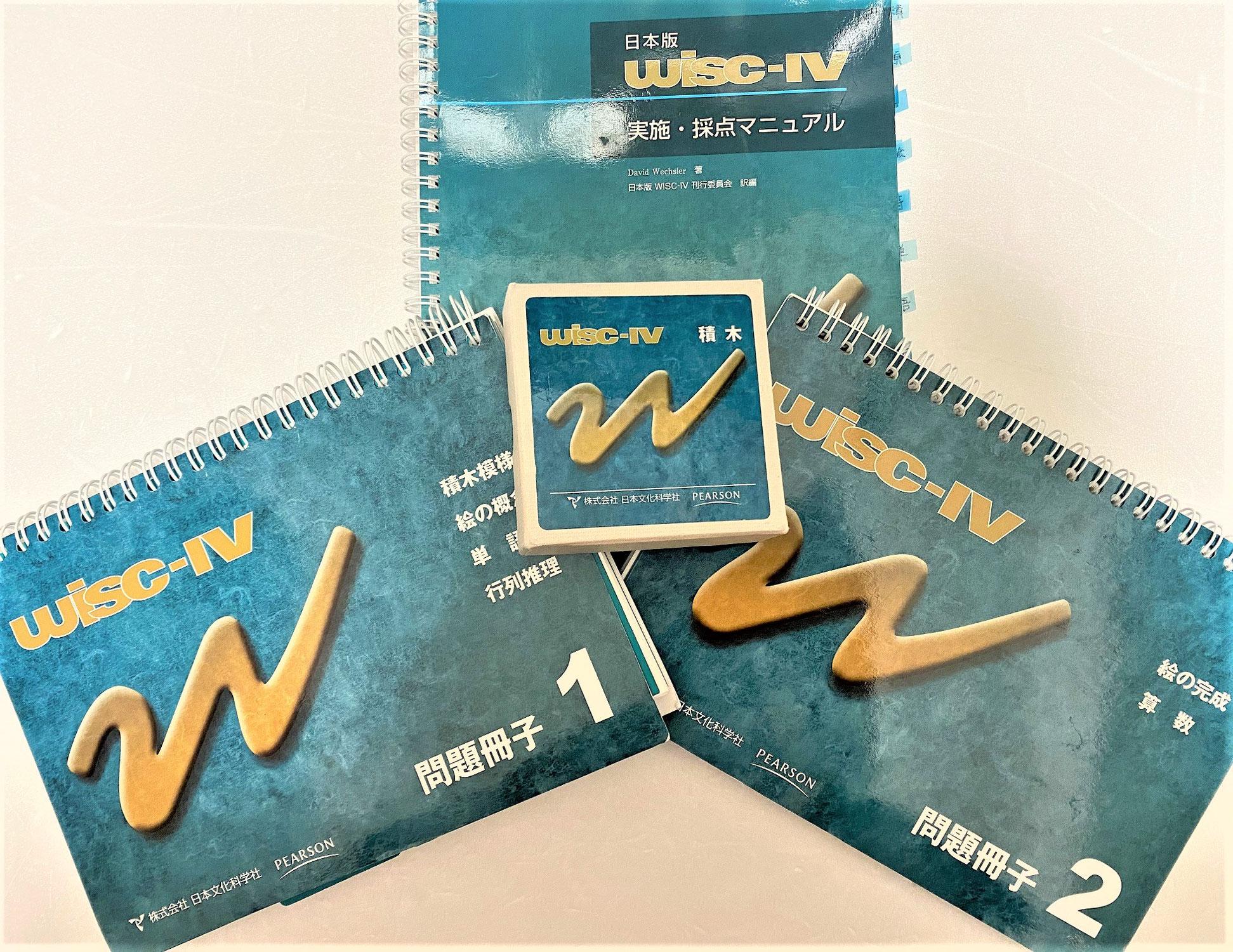 014【WISC-Ⅳ】WISC4(ウィスク4)検査の活かし方