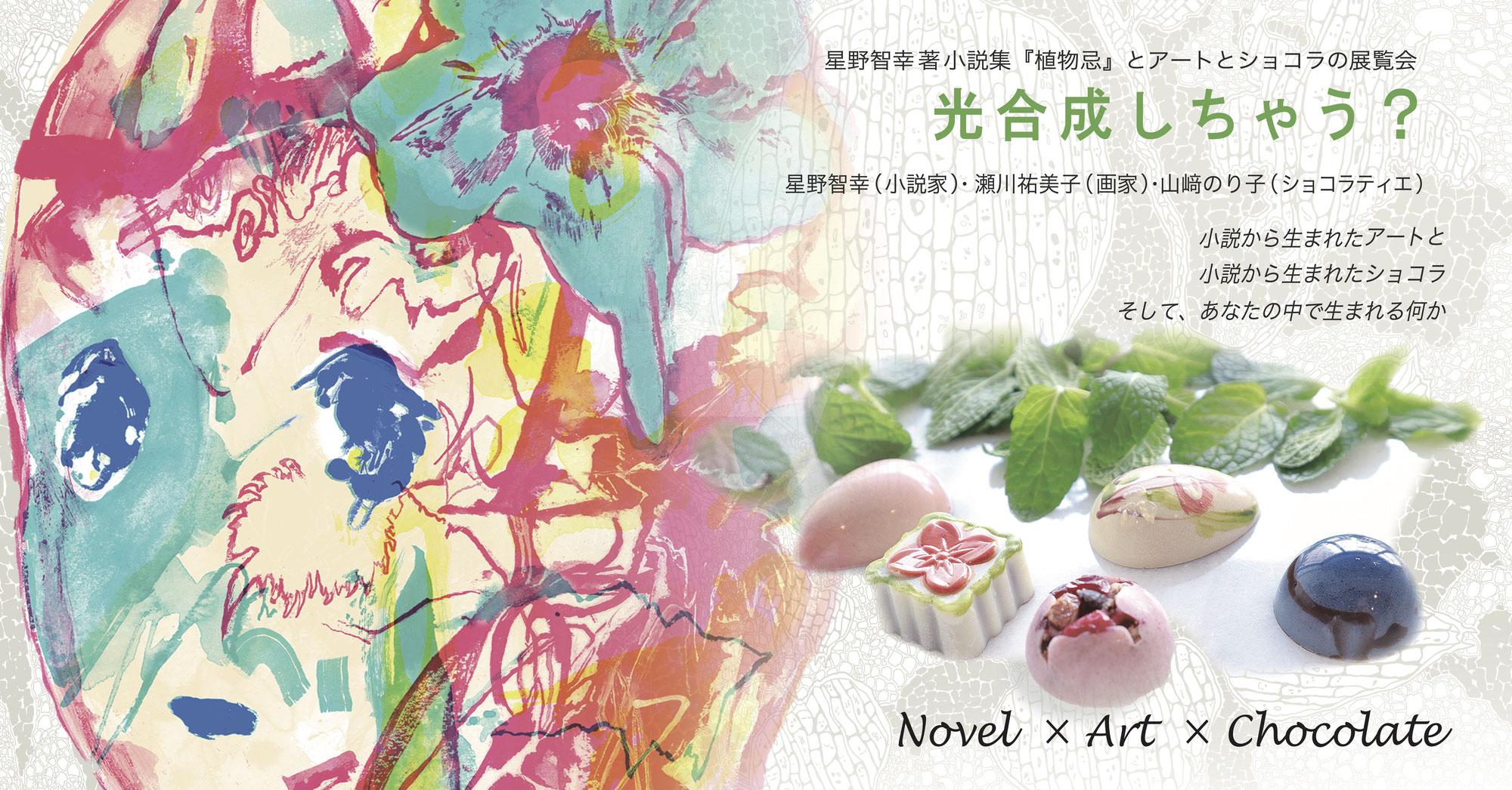 小説から生まれたアートとショコラの展覧会「光合成しちゃう?」