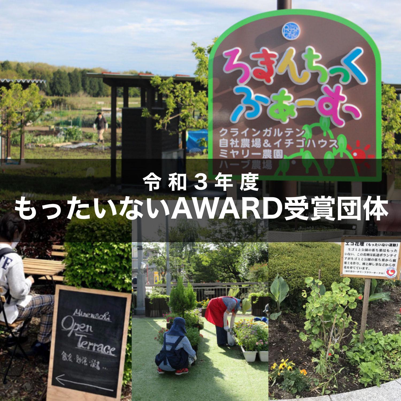 【本日13時~放送】ミヤラジ環境番組エコミヤにもったいないAWARD受賞団体が出演します!