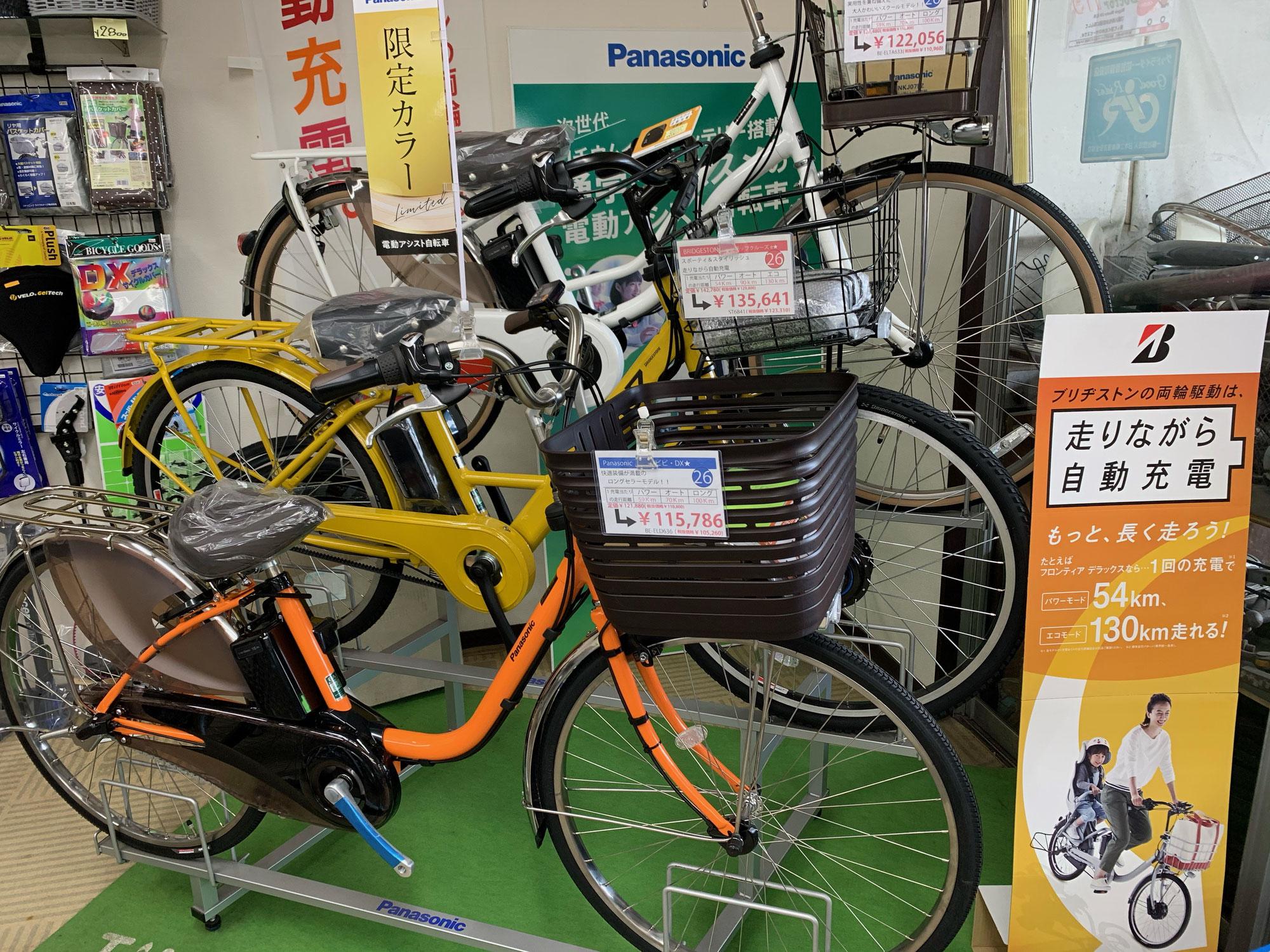 通学電動自転車