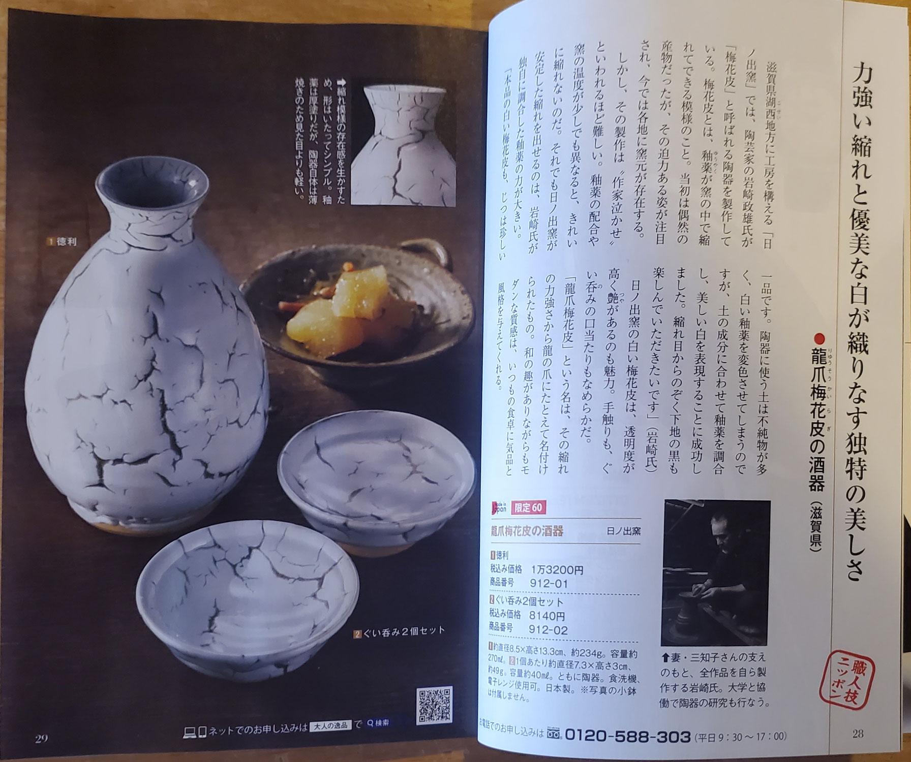 龍爪梅花皮の器が雑誌「サライ」に掲載