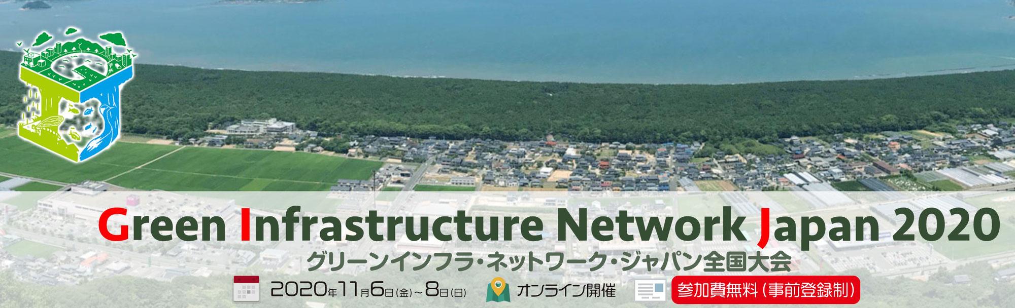11月8日グリーンインフラ・ネットワーク・ジャパン全国大会