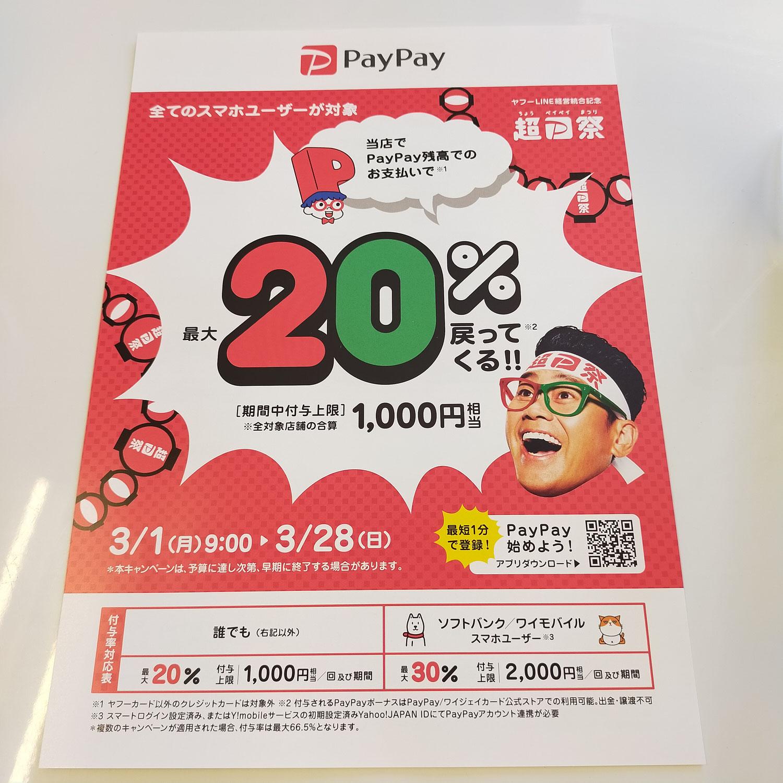 3月のお支払いはPaypayの「超PayPay祭」がお得です。