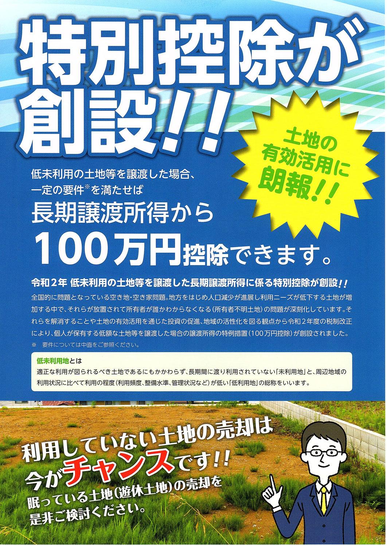 低未利用地の利活用促進に向けた長期譲渡所得の100万円控除について