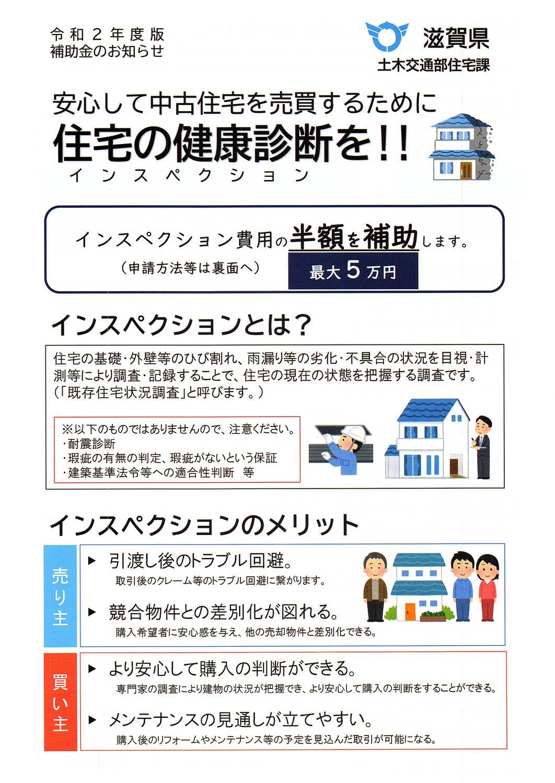 住宅の健康診断を!!(滋賀県補助金)