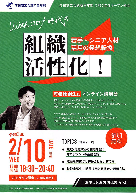 Withコロナ時代の組織活性化オンライン講演会